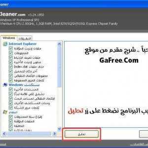 برنامج صيانة وتنظيف CCleaner