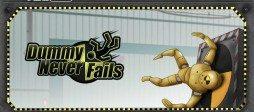 لعبة الدمية المتحركة Dummy Never Fails