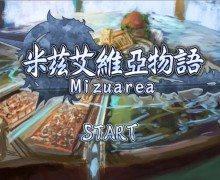 تحميل لعبة القتال والمغامرات Mizuarea