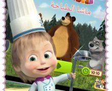 تحميل ماشا تطبخ لعبة طبخ للاطفال