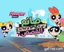 تحميل لعبة فتيات القوة الجديدة Powerpuff Girls Story Maker