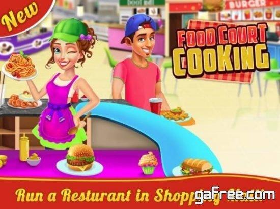 تحميل لعبة مطعم الوجبات السريعة Food Court Cooking