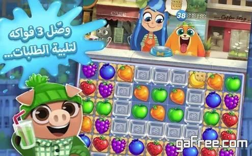 تحميل لعبة الفواكه والخضروات المتشابهه الجديدة Juice Jam