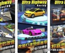 تحميل لعبة تحدي السيارات السريعة للايفون Ultra Highway Racing