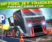 تحميل لعبة تعليم قيادة الشاحنات للايفون Top Jet Trucker Parking Simulator