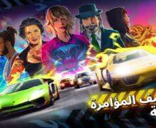 تحميل لعبة فورزا للكمبيوتر مجانا Forza Street