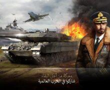 تحميل لعبة الحرب العالم للاندرويد Gunship Battle Total Warfare