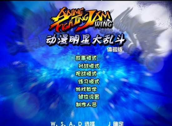لعبة قتال الشوارع Anime Fighting Jam Wing